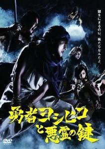 [DVD] 勇者ヨシヒコと悪霊の鍵