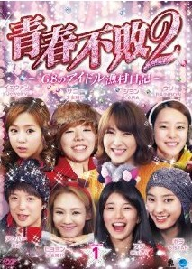 [DVD] 青春不敗2~G8のアイドル漁村日記~シーズン1 DVD-BOX 1+2
