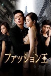 [DVD] ファッション王 DVD-BOX 1+2