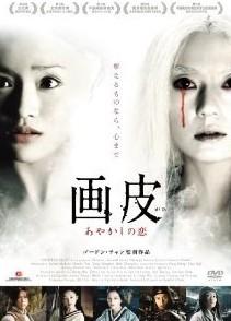 [DVD] 画皮 あやかしの恋