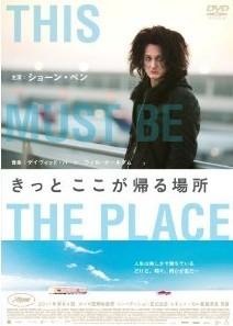 [DVD] きっと ここが帰る場所