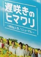 [DVD] 遅咲きのヒマワリ ~ボクの人生、リニューアル~