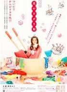 [DVD] 花のズボラ飯