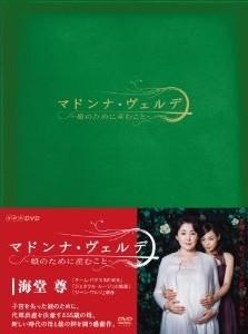 [DVD] マドンナ・ヴェルデ