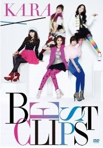[DVD] KARA BEST CLIPS