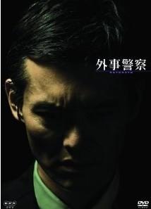 [DVD] 外事警察