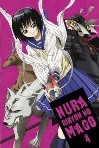 [Blu-ray] ぬらりひょんの孫 第4巻