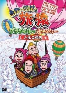 [DVD] 東野・岡村の旅猿 プライベートでごめんなさい・・・トルコの旅