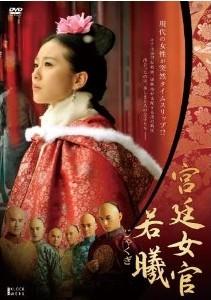 [DVD] 宮廷女官 若曦 DVD-BOX 1