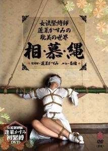 [DVD] 「女流緊縛師・蓬莱かすみの耽美の世界」相・慕・縄