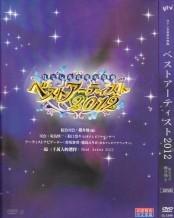 [DVD] 日テレ系音楽の祭典 ベストアーティスト 2012