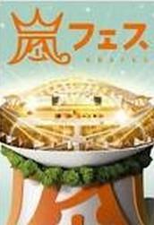 [DVD] ARASHI アラフェス