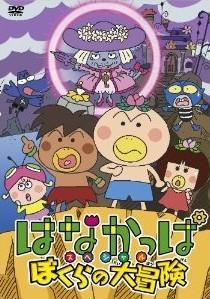 [DVD] はなかっぱスペシャル ぼくらの大冒険