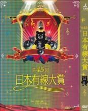 [DVD] 第45回日本有線大賞