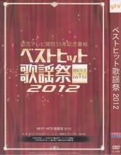 [DVD] ベストヒット歌謡祭 2012