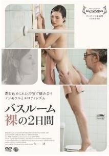 [DVD] バスルーム 裸の2日間