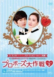 [DVD] プロポーズ大作戦~Mission to Love DVD-BOX 2