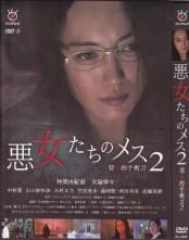 [DVD] 悪女たちのメス 2