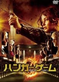 [DVD] ハンガー・ゲーム