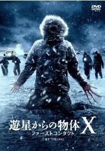 [DVD] 遊星からの物体X ファーストコンタクト
