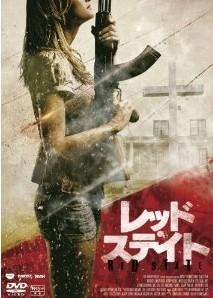[DVD] レッド・ステイト