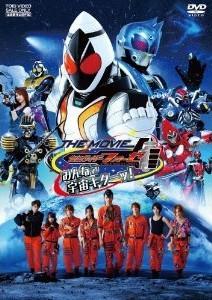[DVD] 仮面ライダーフォーゼ THE MOVIE みんなで宇宙キターッ!