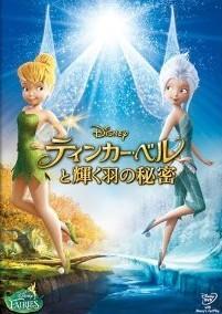 [DVD] ティンカー・ベルと輝く羽の秘密