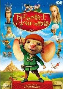 [DVD] ねずみの騎士デスペローの物語