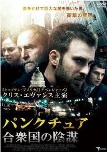 [DVD] パンクチュア 合衆国の陰謀