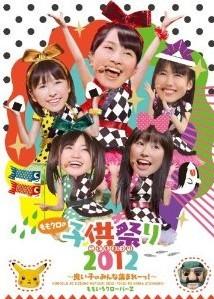 [DVD] ももクロの子供祭り2012~良い子のみんな集まれーっ!~