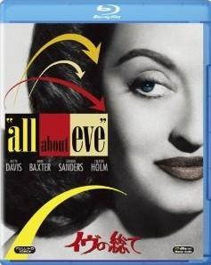 [Blu-ray] イヴの総て