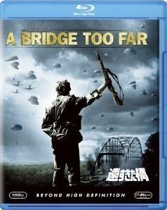 [Blu-ray] 遠すぎた橋