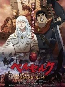 [Blu-ray] ベルセルク 黄金時代篇I 覇王の卵
