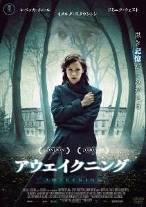 [DVD] アウェイクニング