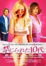 [DVD] 禁じられた10代