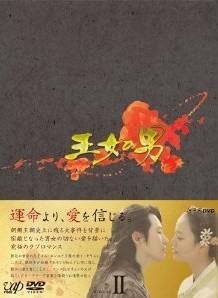 [DVD] 王女の男 DVD-BOX 2