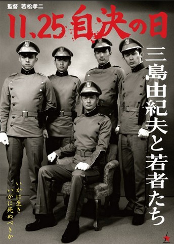 [DVD] 11.25 自決の日 三島由紀夫と若者たち