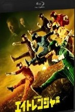[Blu-ray] エイトレンジャー