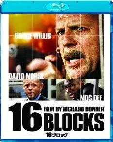 [Blu-ray] 16ブロック