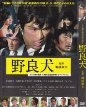 [DVD] 野良犬 テレビ朝日開局55周年記念 黒澤明ドラマスペシャル