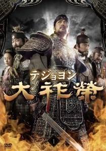 [DVD] 大祚榮 テジョヨン DVD-BOX 1-10