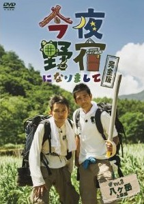 [DVD] 今夜野宿になりまして 完全版 Vol. 3 八ヶ岳 上級編+Vol.4 徳島 台風編