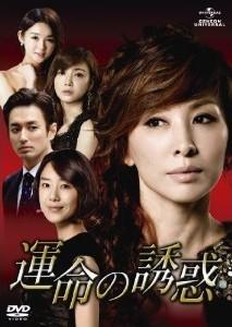 [DVD] 運命の誘惑 DVD-SET 1-5