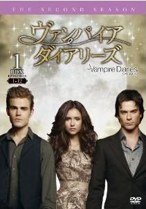 [DVD] ヴァンパイア・ダイアリーズ シーズン 2 DVD-BOX