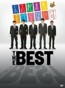 [DVD] 人志松本のすべらない話 THE BEST