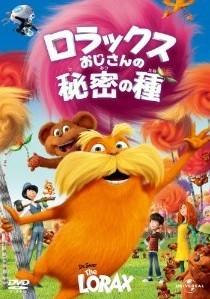 [DVD] ロラックスおじさんの秘密の種