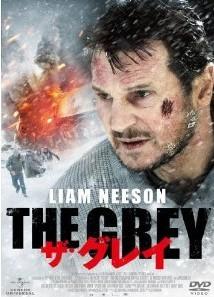 [DVD] ザ・グレイ