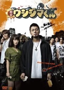 [DVD] 映画 闇金ウシジマくん