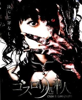 [Blu-ray] ゴスロリ処刑人