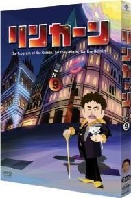 [DVD] リンカーンDVD 9